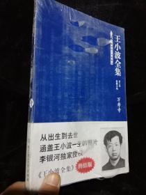 王小波全集(第三卷 长篇小说):万寿寺..