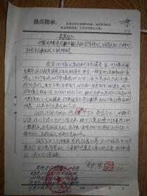 周枕云写的关于张文彬等人的外调材料16开1页