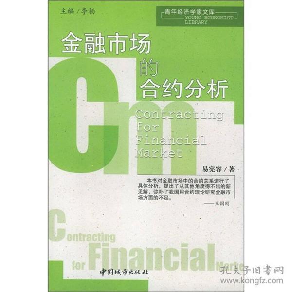青年经济学家文库:金融市场的合约分析