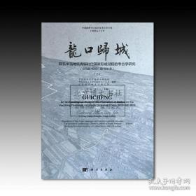 《龙口归城:胶东半岛地区青铜时代国家形成过程的考古学研究:公元前1000-前500年》