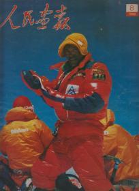 人民画报1988.8