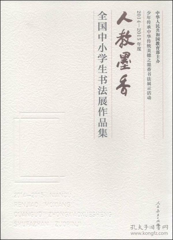 2014-2015年度-人教墨香-全国中小学生书法展作品集