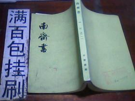 南齐书(一)