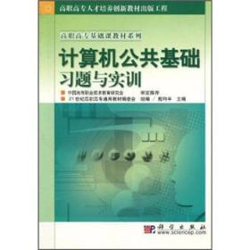 Higher Vocational Education Talent Training Innovative Teaching Material Publishing Engineering · Higher Vocational College Basic Course Teaching Material Series: Computer Common Basic Exercises and Training
