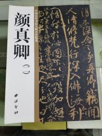 中国历代书法大师名作精选-颜真卿(二)