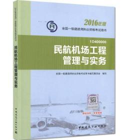 民航机场工程管理与实务