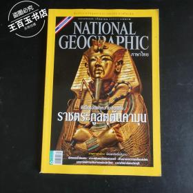 NATIONAL GEOGRAPHIC(外国文)