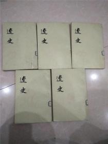 辽史(全五册)