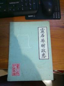 灵石县财政志