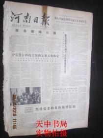 【报纸】河南日报 1979年2月2日【中美签订科技合作协定和文化协定】【联合新闻公报】