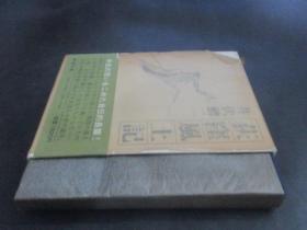荻洼风土记(日文原版)