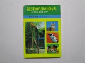 约七十年代版《宠物的饲养法-修整与教养窍门》
