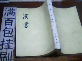 汉书(十)