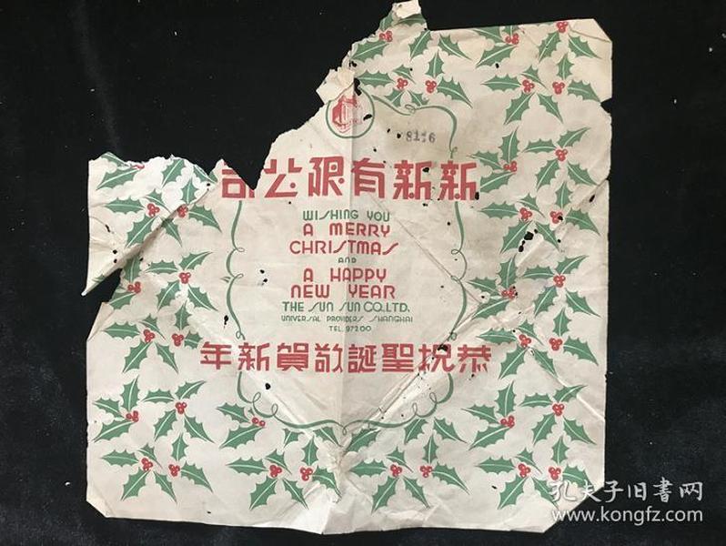 【民国  广告   商标】 《新新有限公司》(27*26)(恭贺圣诞,敬贺新年)