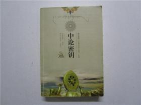 藏传佛教五部大论系列中观:中论密钥