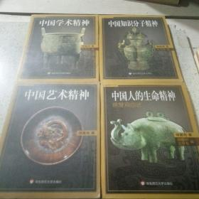 中国精神系列:中国艺术精神 等(四本合售)