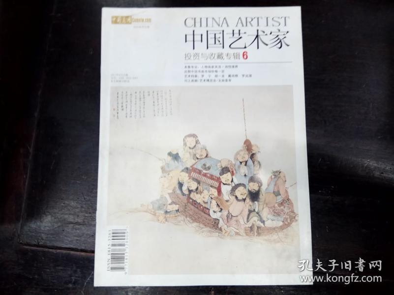 中国艺术家 投资与收藏(6)