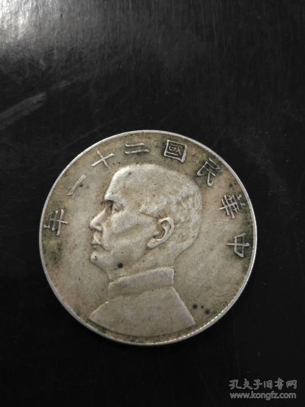 中华十二年老银元一枚,包老保真