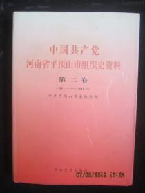 【组织史资料】中国共产党河南省平顶山市组织史资料  第二卷(1987.11---1995.12)