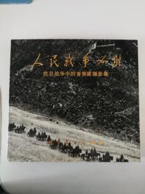 人民战争必胜--抗日战争中的晋察冀摄影集