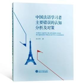 中国法语学习者主要错误的认知分析及对策