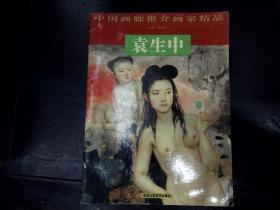 中国画廊推荐画家精品