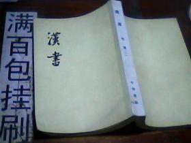 汉书(七)