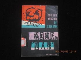 """1977年印:祸国殃民的""""四人帮""""【有毛主席语录】"""