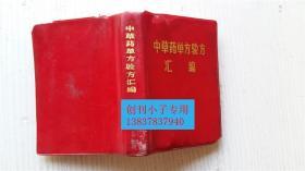 中草药单方验方汇编 宜昌地区革命委员会民卫局编印