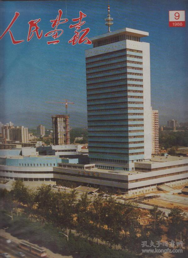 人民画报1988.9
