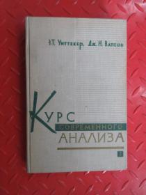 外文书:KYPO COBPEMEHHO O AHAAN A  现代分析教程 第一册 硬精装
