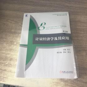计量经济学及其应用(第2版)