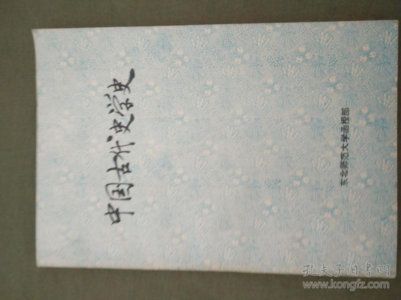 中国古代史学史
