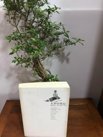 章方松先生毛笔签名 大罗山笔记