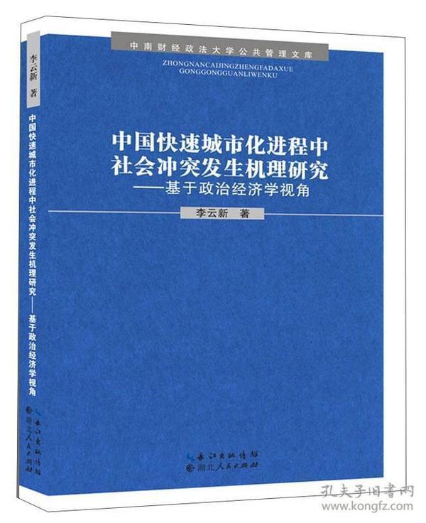 中南财经政法大学公共管理文库:中国快速城市化进程中社会冲突发生机理研究·基于政治经济学视角