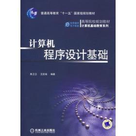 """计算机程序设计基础(普通高等教育""""十一五""""国家级规划教材)"""