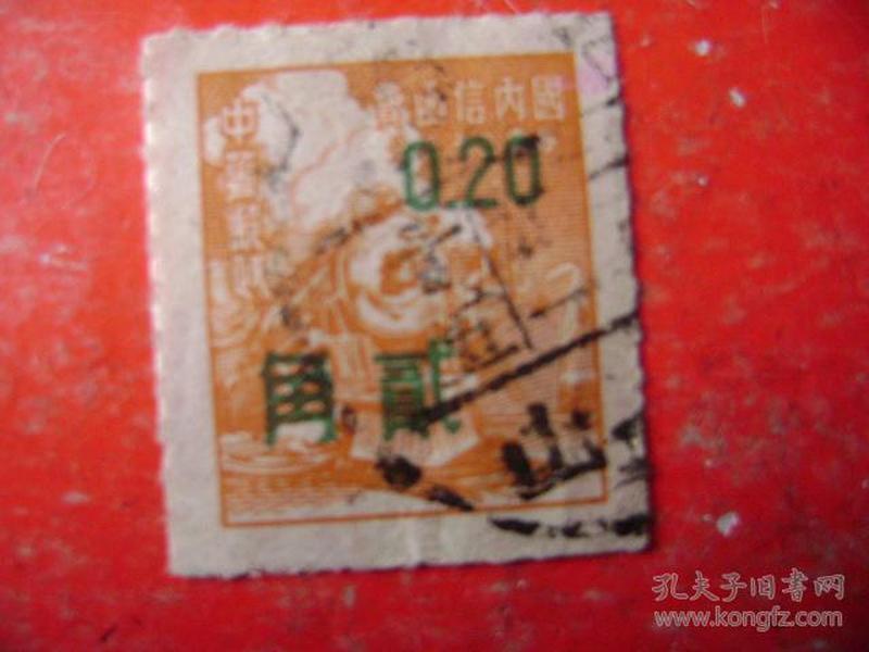 4.改8.中华邮政单位邮票,加字改值0.20元,贰角