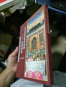 山西解州关帝祖庙楹联牌匾