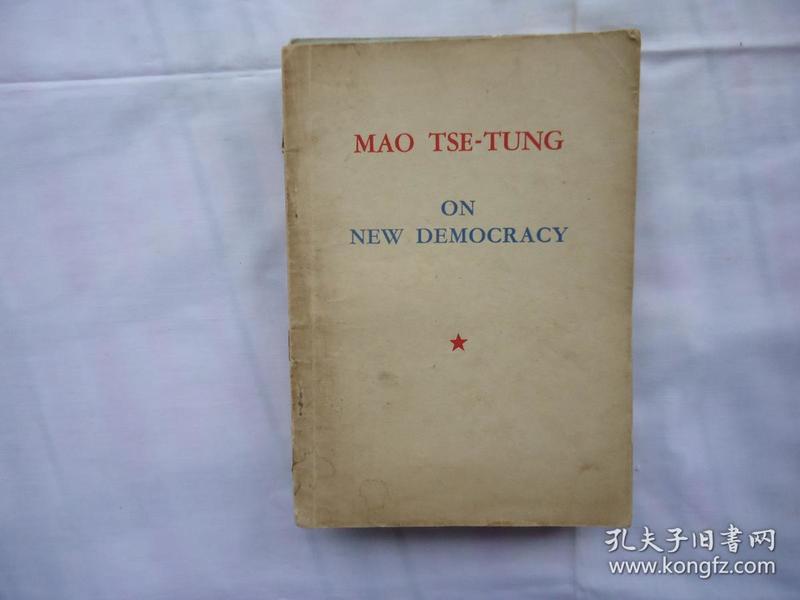 毛泽东 新民主主义论(英文版)