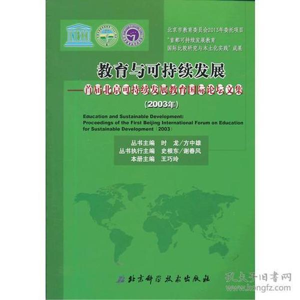 教育与可持续发展——首届北京可持续发展教育国际论坛文集(2003年)