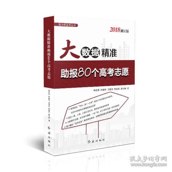 大数据精准助报80个高考志愿(2018浙江版)