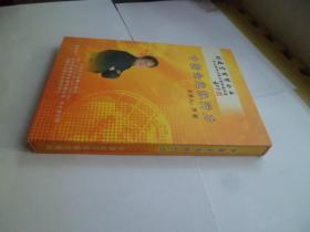 中国企业执行力{6张DVD光盘.原价1280}