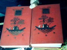 《水浒传》俄文版(全2卷) 精装  八五品稍弱        NN2