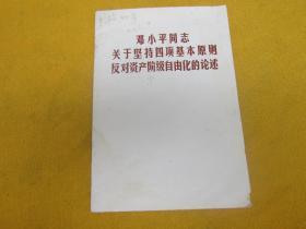 邓小平同志关于坚持四项基本原则反对资产阶级自由化的论述(封面封底有一些污渍痕迹)