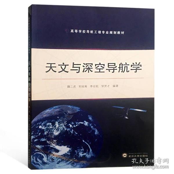 天文与深空导航学