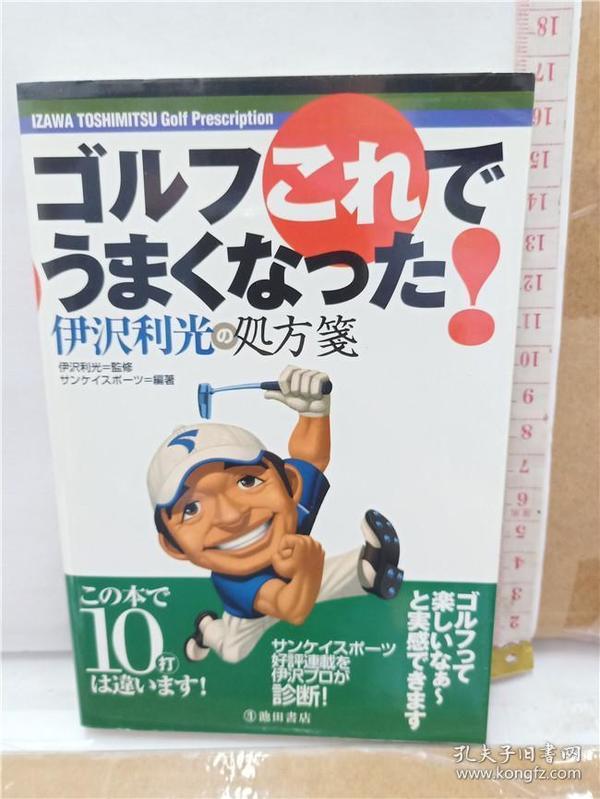 ゴルフこれでうまくなつた!    64开高尔夫类体育用书      日文原版