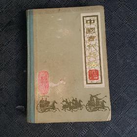 中国古代兵法下册
