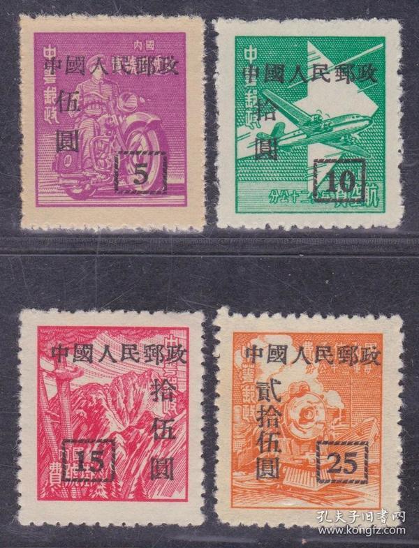 改8 上海大东版全套票新票