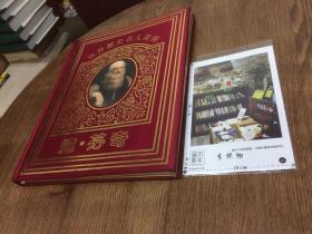 世界历史名人画传 - 达 芬奇 【繁体铜板彩印,书口镶金】