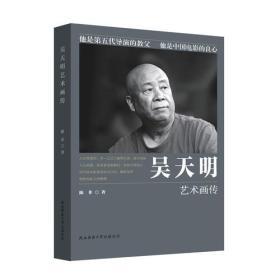 吴天明艺术画传